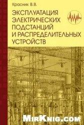 Книга Эксплуатация электрических подстанций и распределительных устройств. Производственно-практическое пособие