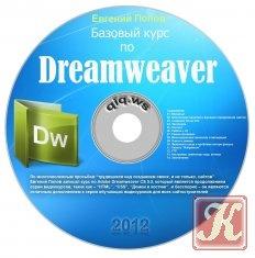 Книга Базовый курс по Dreamweaver