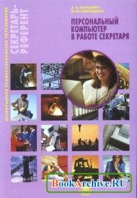 Книга Персональный компьютер в работе секретаря.