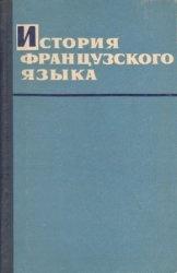 Книга История французского языка