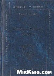 Книга Астрологический сонник