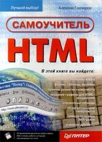 Книга Алексей Гончаров - Самоучитель HTML