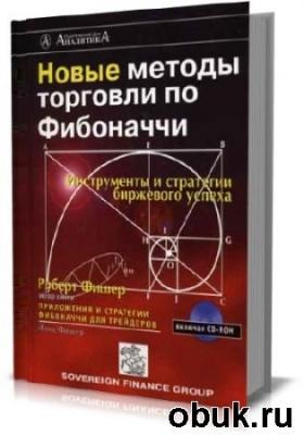 Книга Новые методы торговли по Фибоначчи. Инструменты и стратегии биржевого успеха