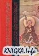 Книга Бодхисаттва ада. Сутра Основных Обетов Бодхисаттвы Кшитигарбхи