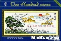 Журнал DOME  80301 One Hundred crane