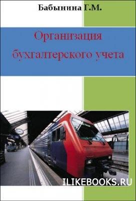 Книга Бабынина Г.М. - Организация бухгалтерского учета