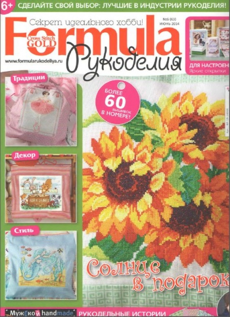Книга Подшивка журналов: Formula рукоделия №4-7 (2014)