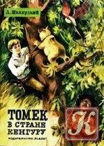 Книга Серия книг о Томеке