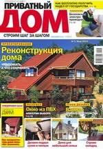 Журнал Приватный дом №5 2010