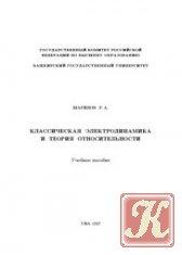 Книга Классическая электродинамика и теория относительности