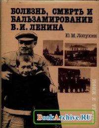 Книга Болезнь, смерть и бальзамирование В.И.Ленина. Правда и мифы.