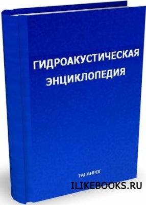 Книга Тимошенко В.И. и др. -  Гидроакустическая энциклопедия