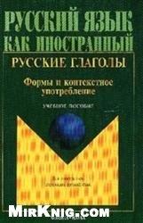 Книга Русские глаголы. Формы и контекстное употребление