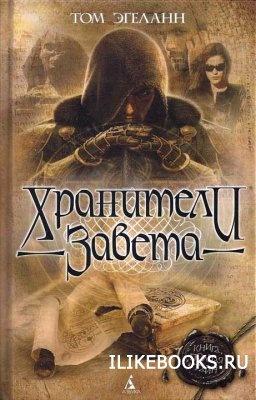 Книга Эгеланн Том - Хранители завета