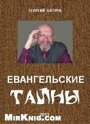 Книга Евангельские тайны
