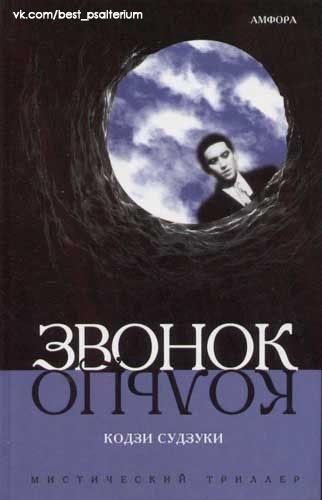 Книга Кодзи Судзуки Звонок: Кольцо