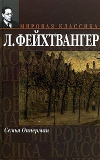 Книга Семья Опперман