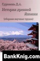 Книга История древней Японии