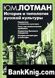 Книга История и типология русской культуры