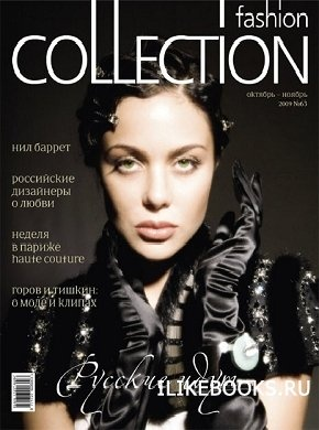 Журнал Fashion Collection №10-11 (октябрь-ноябрь 2009 / Россия)
