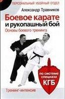 Книга Боевое карате и рукопашный бой. Тренинг-интенсив. По системе спецназа КГБ.