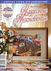 Журнал Чудесные мгновения. Ручная вышивка № 10 2010
