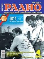 Журнал Радио №4 (апрель 2011)