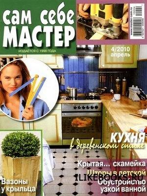 Журнал Сам себе мастер №4 (апрель 2010)