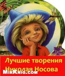 Книга Лучшие творения Николая Носова