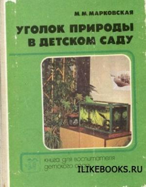 Книга Марковская М.М. - Уголок природы в детском саду. Книга для воспитателя детского сада