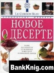 Книга Лоран Дюшен и Бриджит Джонс - Новое о десерте.