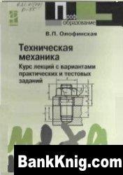 Книга Техническая механика: Курс лекций с вариантами практических и текстовых заданий