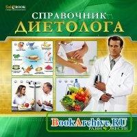 Книга Справочник диетолога.