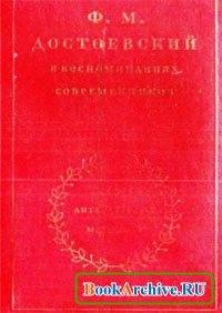 Книга Достоевский Ф.М. в воспоминаниях современников. Том I.