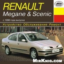 Книга Мультимедийная инструкция по ремонту и эксплуатации автомобиля Renault Megane, Scenic (с 1996 года выпуска)