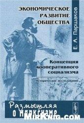 Книга Экономическое развитие общества. Концепция кооперативного социализма