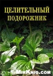Книга Целительный подорожник