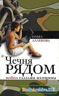 Книга Чечня рядом. Война глазами женщины