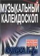 Книга Музыкальный калейдоскоп. Выпуск 5