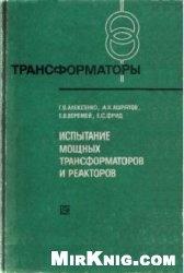 Книга Испытание мощных трансформаторов и реакторов