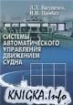 Книга Системы автоматического управления движением судна