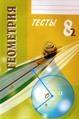 Книга Геометрия. 8 класс. Тесты: В 2 ч. - Ч. 2.
