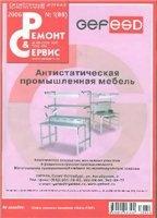 Журнал Ремонт и сервис № 1, 2006