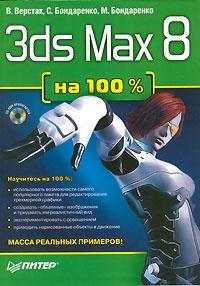 Книга 3ds Max 8 на 100%