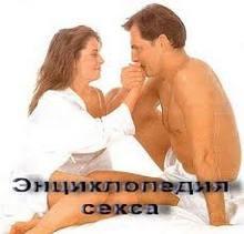 Сексуальная энциклопедия