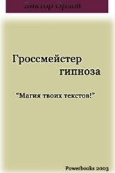 Книга Гроссмейстер гипноза