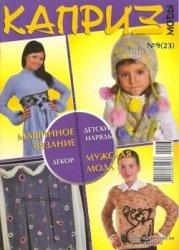 Журнал Каприз моды №9  2009