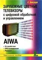 Книга Зарубежные цветные телевизоры AIWA