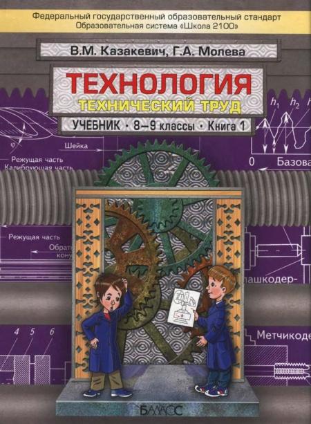Книга Учебник Технология 8-9 класс Книга 1