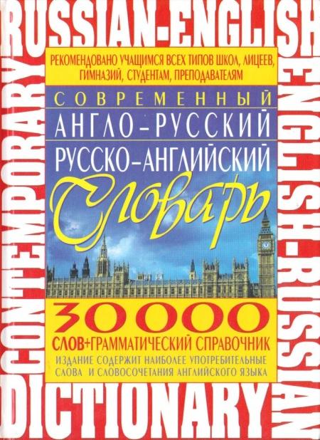 Книга Английский язык. Современный англо-русский русско-английский словарь 30 000 слов Сиротина Т.А. 2013 год